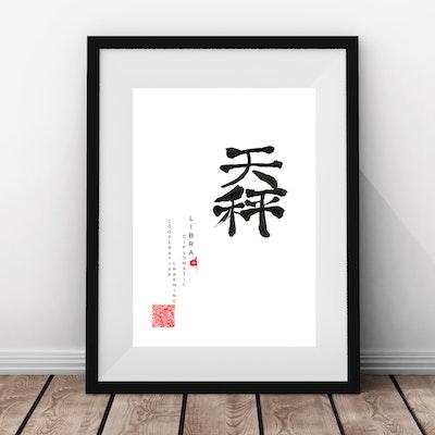 Interstellar Beverages Libra Zodiac Chinese Calligraphy Art Print