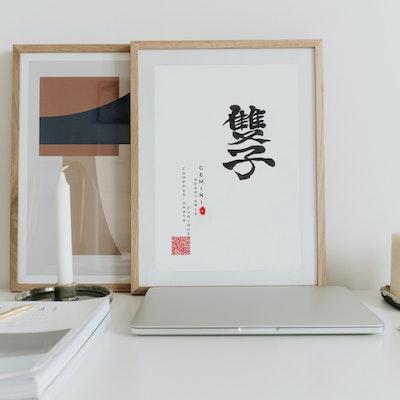 Interstellar Beverages Gemini Zodiac Chinese Calligraphy Art Print