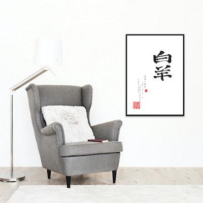 Interstellar Beverages Aries Zodiac Chinese Calligraphy Art Print
