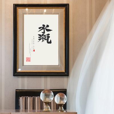 Interstellar Beverages Aquarius Zodiac Chinese Calligraphy Art Print