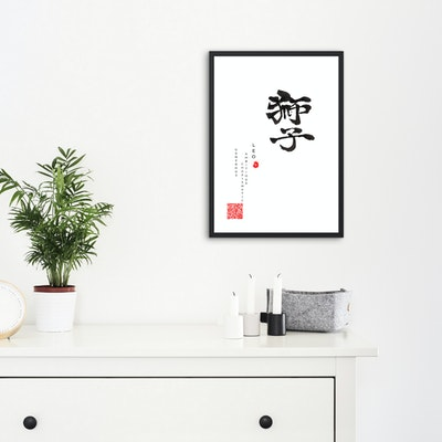 Interstellar Beverages Leo Zodiac Chinese Calligraphy Art Print