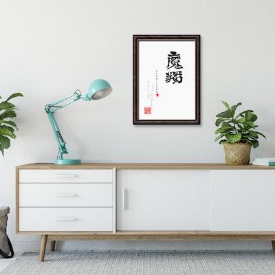 Interstellar Beverages Capricorn Zodiac Chinese Calligraphy Art Print