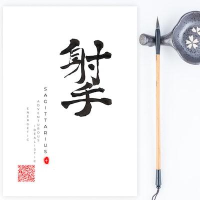 Interstellar Beverages Sagittarius Zodiac Chinese Calligraphy Art Print