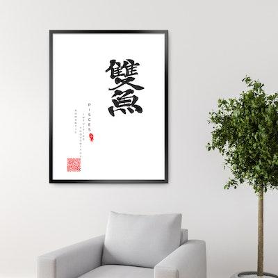 Interstellar Beverages Pisces Zodiac Chinese Calligraphy Art Print