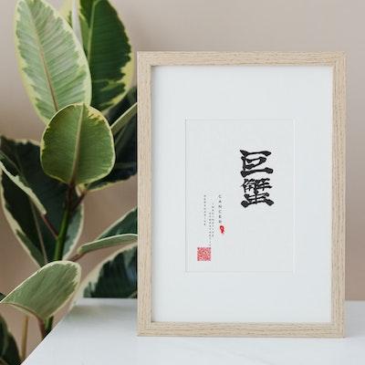 Interstellar Beverages Cancer Zodiac Chinese Calligraphy Art Print